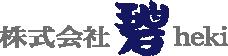 株式会社 碧 heki