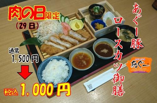 肉の日テレビ ロースカツ1000円