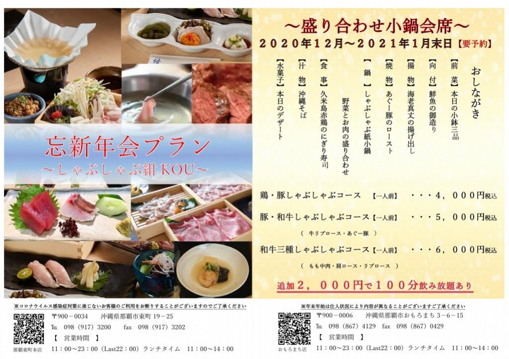 2020年宴会チラシ【案3】-01