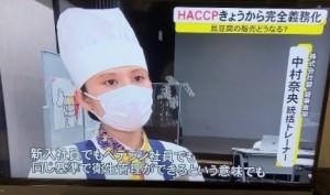 HACCPインタビュー画像