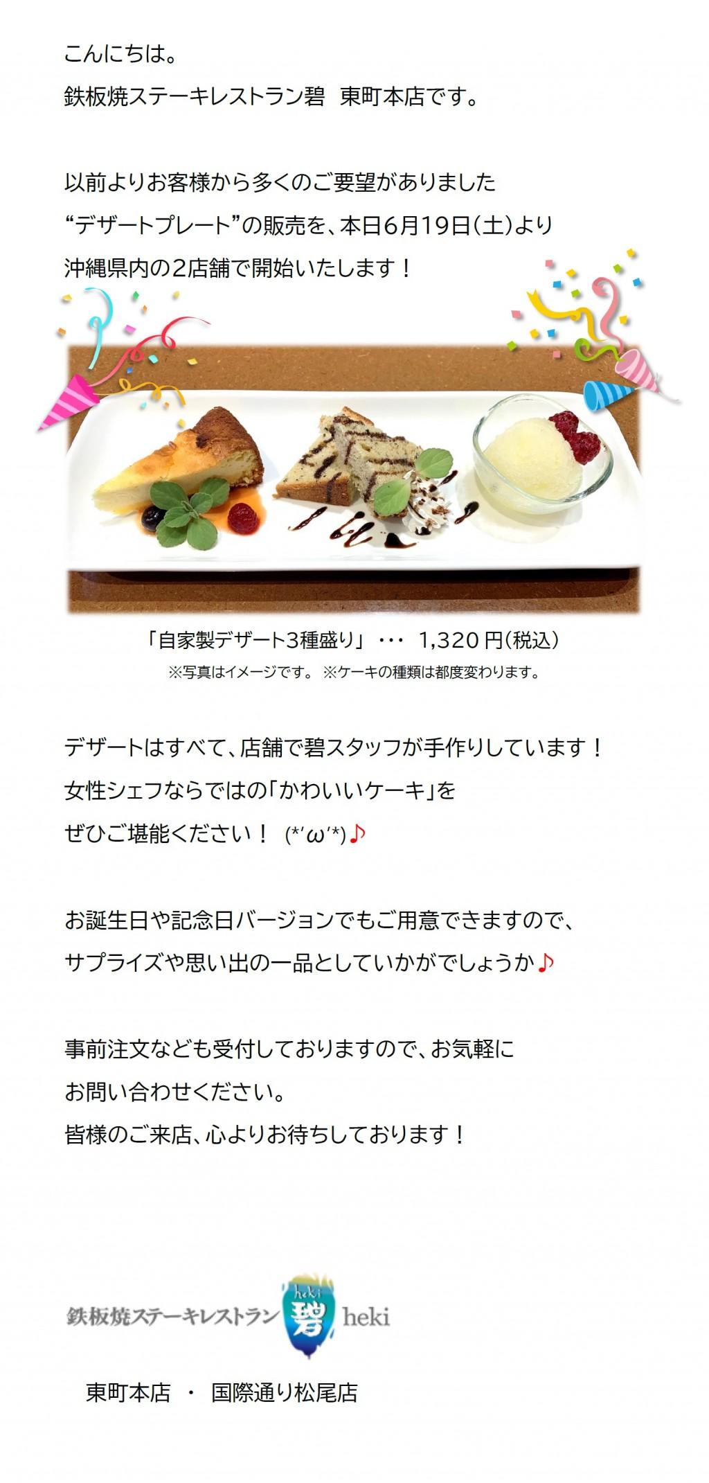 碧沖縄デザートプレート