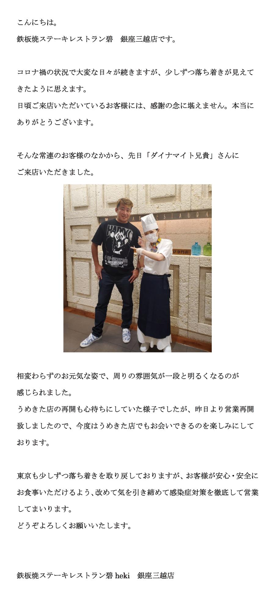銀座店ダイナマイト兄貴ブログ